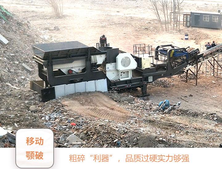 移动建筑垃圾处理设备