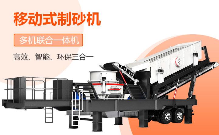 移动制砂机,高效、环保、节能三合一