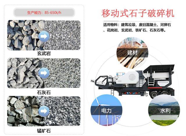 新型环保移动石子机